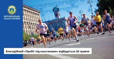 Благодійний «Пробіг під каштанами» відбудеться 26 травня