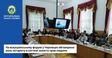 На всеукраїнському форумі у Чернівцях обговорили роль нотаріату в системі захисту прав людини