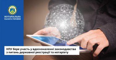 НПУ бере участь у вдосконаленні законодавства з питань державної реєстрації та нотаріату