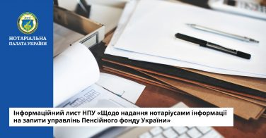 Інформаційний лист НПУ «Щодо надання нотаріусами інформації на запити управлінь Пенсійного фонду України»