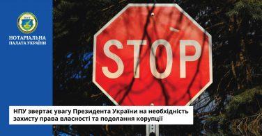 НПУ звертає увагу Президента України на необхідність захисту права власності та подолання корупції