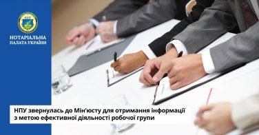 НПУ звернулась до Мін'юсту для отримання інформації з метою ефективної діяльності робочої групи