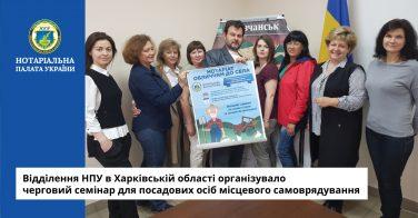 Відділення НПУ в Харківській області організувало черговий семінар для посадових осіб місцевого самоврядування