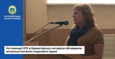 На семінарі НПУ в Краматорську нотаріуси обговорили актуальні питання спадкового права