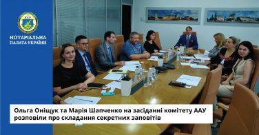 Ольга Оніщук та Марія Шапченко на засіданні комітету ААУ розповіли про складання секретних заповітів