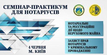 Семінар-практикум для нотаріусів, 4 червня, м. Київ