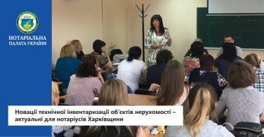 Новації технічної інвентаризації об'єктів нерухомості – актуальні для нотаріусів Харківщини