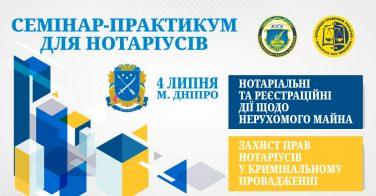 Семінар-практикум для нотаріусів, 4 липня, м. Дніпро