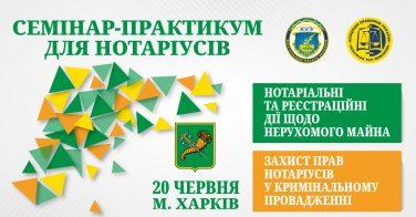 Семінар-практикум для нотаріусів, 20 червня, м. Харків