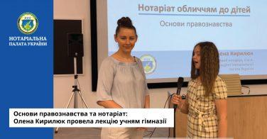 Основи правознавства та нотаріат: Олена Кирилюк провела лекцію учням гімназії
