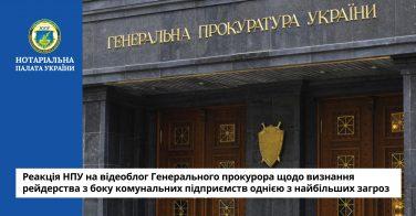 Реакція НПУ на відеоблог Генерального прокурора щодо визнання рейдерства з боку комунальних підприємств однією з найбільших загроз