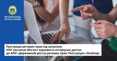 Реєстрація речових прав під загрозою: НПУ закликає Мін'юст відновити нотаріусам доступ до АРМ «Державний реєстр речових прав: Реєстрація» (Desktop)