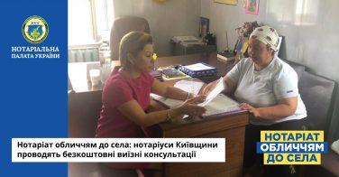 Нотаріат обличчям до села: нотаріуси Київщини проводять безкоштовні виїзні консультації