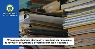 НПУ закликає Мін'юст відкликати сумнівне Узагальнення та готувати документи з дотриманням законодавства