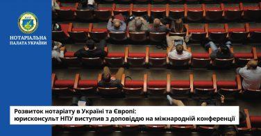 Розвиток нотаріату в Україні та Європі: юрисконсульт НПУ виступив з доповіддю на міжнародній конференції