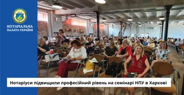 Нотаріуси підвищили професійний рівень на семінарі НПУ в Харкові