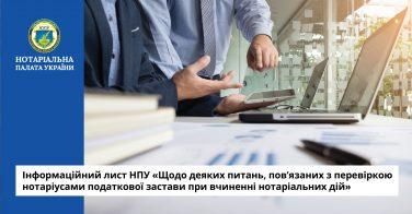 Інформаційний лист НПУ «Щодо деяких питань, пов'язаних з перевіркою нотаріусами податкової застави при вчиненні нотаріальних дій»