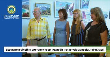 Відкрито ювілейну виставку творчих робіт нотаріусів Запорізької області