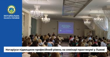 Нотаріуси підвищили професійний рівень на семінарі-практикумі у Львові