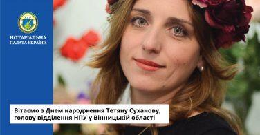 Вітаємо з Днем народження Тетяну Суханову, голову відділення НПУ у Вінницькій області