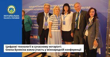 Цифрові технології в сучасному нотаріаті: Олена Бунякіна взяла участь у міжнародній конференції