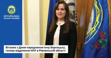 Вітаємо з Днем народження Інну Бернацьку, голову відділення НПУ в Рівненській області