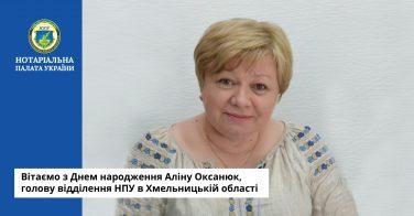 Вітаємо з Днем народження Аліну Оксанюк, голову відділення НПУ в Хмельницькій області
