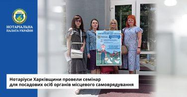 Нотаріуси Харківщини провели семінар для посадових осіб органів місцевого самоврядування