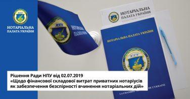 Рішення Ради НПУ від 02.07.2019 «Щодо фінансової складової витрат приватних нотаріусів як забезпечення безспірності вчинення нотаріальних дій»