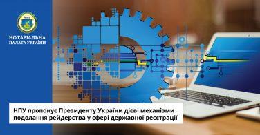 НПУ пропонує Президенту України дієві механізми подолання рейдерства у сфері державної реєстрації