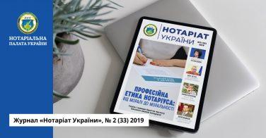 Журнал «Нотаріат України», № 2 (33) 2019