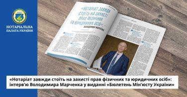«Нотаріат завжди стоїть на захисті прав фізичних та юридичних осіб»: інтерв'ю Володимира Марченка у виданні «Бюлетень Мін'юсту України»