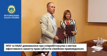 НПУ та НААУ домовилися про співробітництво з метою ефективного захисту прав суб'єктів сімейних правовідносин