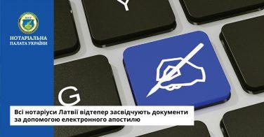 Всі нотаріуси Латвії відтепер засвідчують документи за допомогою електронного апостилю