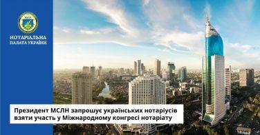 Президент МСЛН запрошує українських нотаріусів взяти участь у Міжнародному конгресі нотаріату