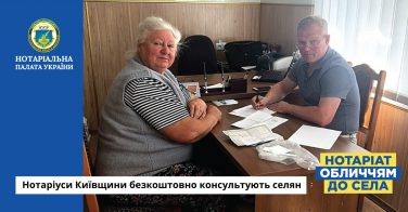 Нотаріуси Київщини безкоштовно консультують селян