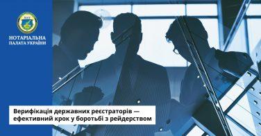 Верифікація державних реєстраторів – ефективний крок у боротьбі з рейдерством
