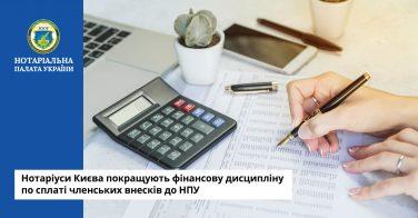 Нотаріуси Києва покращують фінансову дисципліну по сплаті членських внесків до НПУ