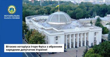 Вітаємо нотаріуса Ігоря Фріса з обранням народним депутатом України!