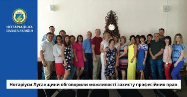 Нотаріуси Луганщини обговорили можливості захисту професійних прав