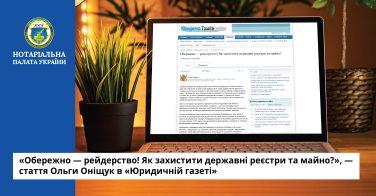 «Обережно — рейдерство! Як захистити державні реєстри та майно?», — стаття Ольги Оніщук в «Юридичній газеті»