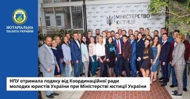 НПУ отримала подяку від Координаційної ради молодих юристів України при Міністерстві юстиції України