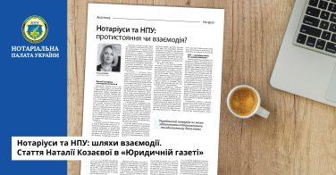 Нотаріуси та НПУ: шляхи взаємодії. Стаття Наталії Козаєвої в «Юридичній газеті»