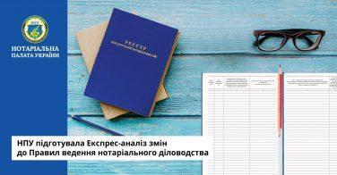 НПУ підготувала Експрес-аналіз змін до Правил ведення нотаріального діловодства