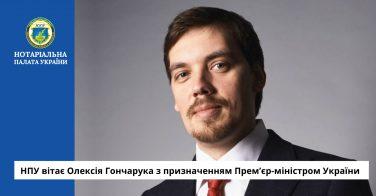 НПУ вітає Олексія Гончарука з призначенням Прем'єр-міністром України