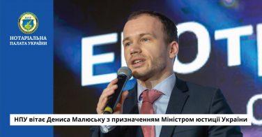 НПУ вітає Дениса Малюську з призначенням Міністром юстиції України