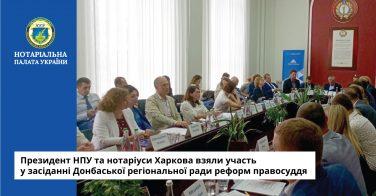 Президент НПУ та нотаріуси Харкова взяли участь у засіданні Донбаської регіональної ради реформ правосуддя
