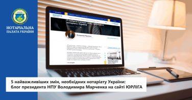 5 найважливіших змін, необхідних нотаріату України: блог президента НПУ Володимира Марченка на сайті ЮРЛІГА