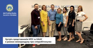 Зустріч представників НПУ та НААУ в рамках меморандуму про співробітництво