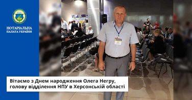 Вітаємо з Днем народження Олега Негру, голову відділення НПУ в Херсонській області